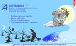 комплект лечебного материала  для детей:8 шт