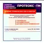 Протеокс-ТМ, для быстрого лечения трофических язв