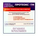 Протеокс-ТМ, для лечения гнойных пролежней, 10х10 см.
