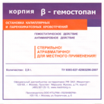 "Корпия ""β-гемостопан"""