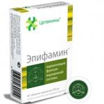 Эпифамин (эндокринная система)